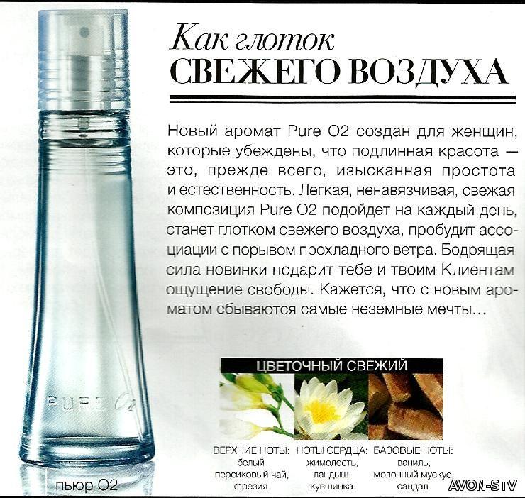 приглашаем свежий запах духов для женщин соблюдали пост